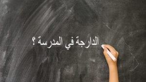 darija education sondage opinion Maroc